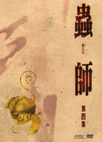 Image 1 for Mushishi 4 [Limited Edition]