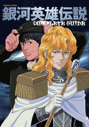 Image 1 for Legend Of Galactic Heroes Complete Guide Book