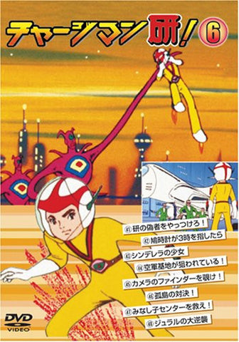 Image for Chargeman Ken! Vol.6