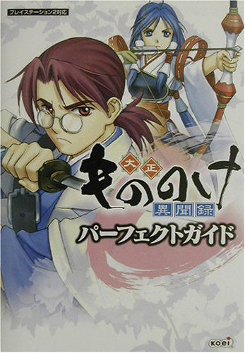 Image 1 for Taisho Mononoke Ibunroku Perfect Guide Book / Ps2