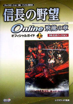 Image 1 for Nobunaga's Ambition Online Hiryu No Shou Official Guide Book 06.2.8 Version Jou