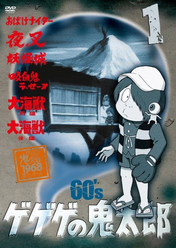 Image 1 for Gegege No Kitaro 60's 1 1968 First Series