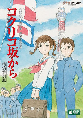 Image 1 for From Up On Poppy Hill / Kokurikozaka Kara [Limited Edition]