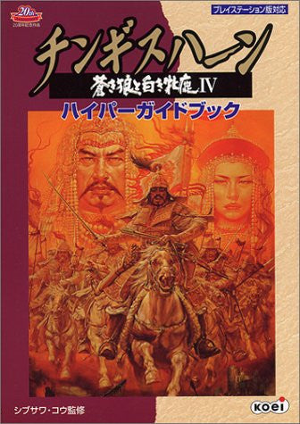Genghis Khan : Clan Of The Gray Wolf Iv 4 Hyper Guide Book / Ps