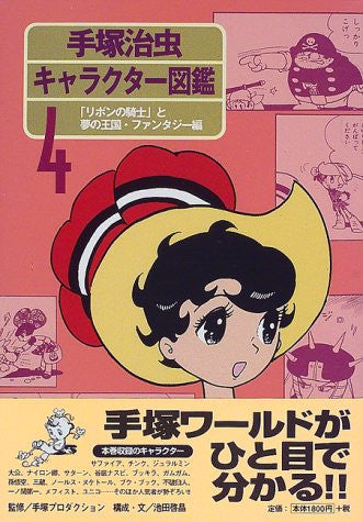 "Image 1 for Osamu Tezuka Charactor Illustrated Reference Book #4 ""Princess Knight"""
