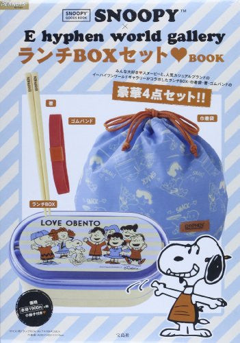 Image 1 for Snoopy X E Hyphen World Gallery Lunch Box Set Book