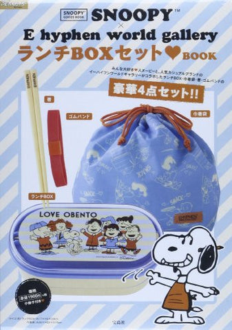 Image for Snoopy X E Hyphen World Gallery Lunch Box Set Book