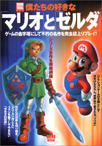 Image 1 for Our Favorite Mario And Zelda  Thorough Coverage All Series Analytics Art Book