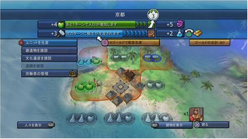 Image 9 for Sid Meier's Civilization Revolution [First Print Limited Edition]