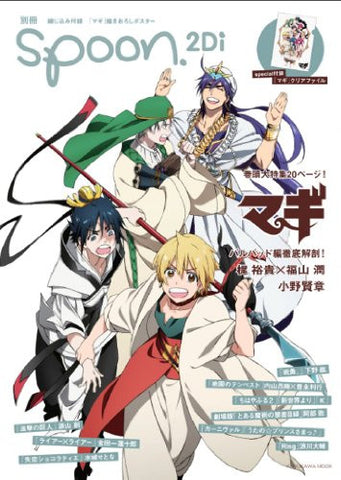 Image for Bessatsu Spoon #29 2 Di Magi Japanese Anime Magazine W/Magi Poster & Clear File