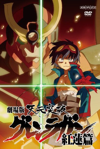 Image 1 for Theatrical Feature Gurren Lagann Gurren Hen
