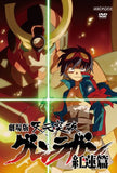 Thumbnail 1 for Theatrical Feature Gurren Lagann Gurren Hen