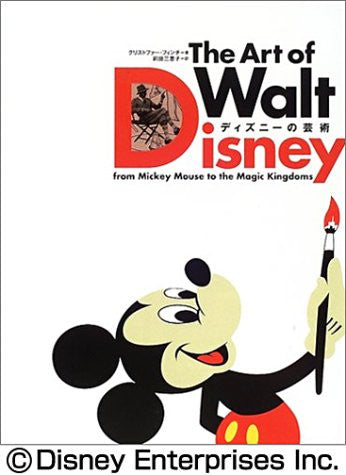 Image for The Art Of Walt Disney Illustration Art Book