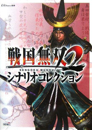 Image for Samurai Warriors 2 Scenario Collection Book
