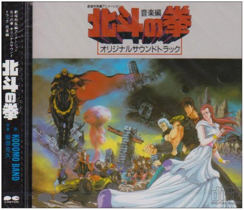 Image 1 for Hokuto no Ken: The Movie Original Soundtrack Ongakuhen