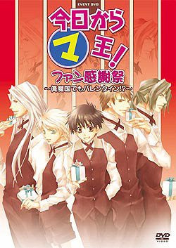 Image for Kyo Kara Maou! Event DVD Fan Kanshasai - Shinmakoku Demo Valentine!?