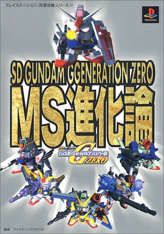 Image 1 for Sd Gundam G Generation 0 Ms Shinkaron Analytics Strategy Guide Book