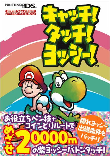 Image 1 for Yoshi Touch & Go Nintendo Official Guide Book / Ds