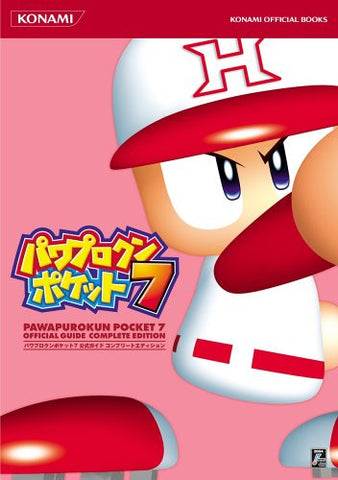 Image for Pawapuro Kun Pocket 7 Official Guide Complete Edition / Gba