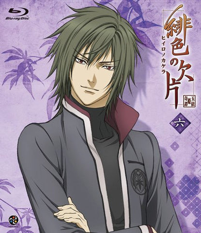 Image for Hiiro No Kakera 6