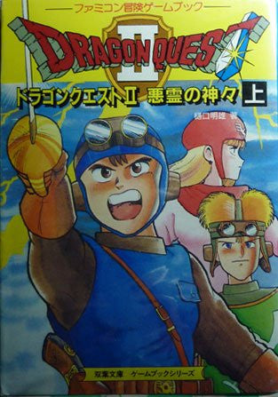 "Image 1 for Dragon Warrior (Quest) 2 Akuryou No Kamigami ""Jou Kan"" Game Book / Rpg"