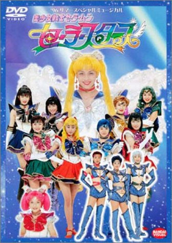Image 1 for 96 Summer Speicla Musical Bishojo Senshi Sailor Moon Stars