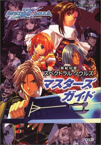 Image for Shinki Genso Spectral Souls Masters Guide Book / Ps2