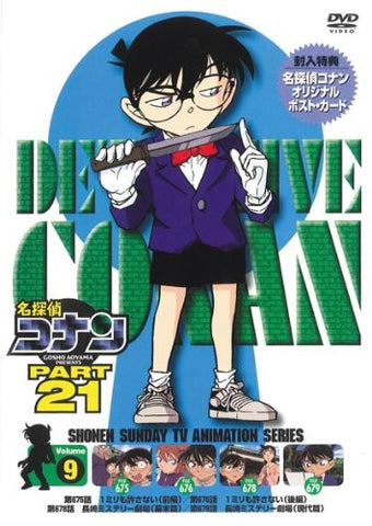 Image for Meitantei Conan / Detective Conan Part 21 Vol.9