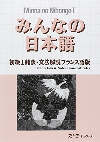 Image 1 for Minna No Nihongo Shokyu 1 (Beginners 1) Translation And Grammatical Notes [French Edition]