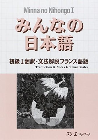 Image for Minna No Nihongo Shokyu 1 (Beginners 1) Translation And Grammatical Notes [French Edition]