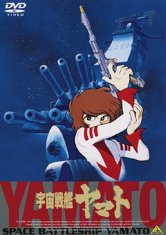 Image for Emotion The Best Space Battleship Yamato