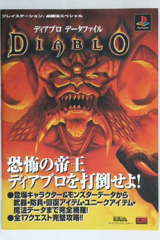 Diablo Data File Guide Book(Play Station Hisshou Special)