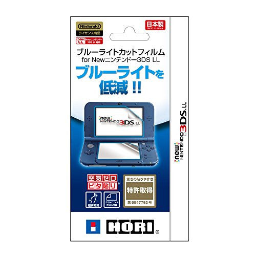 Image 1 for Blue Light Cut Film for New 3DS LL