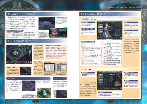 Image 2 for Eiyuu Densetsu: Sora No Kiseki The 3rd Pc & Psp Official Capture Guide