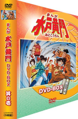 Image 1 for Manga Mito Komon DVD Box 1