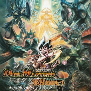 Image 1 for Duel Masters ~Birth of Super Dragon~ Original Soundtrack