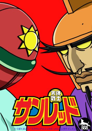 Image 3 for Tentai Senshi Sunred Vol.1