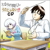 Thumbnail 1 for Tonari no Seki-kun Uta Janai!? CD