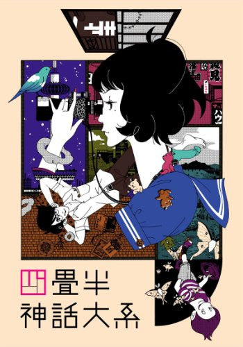 Image 1 for The Tatami Galaxy Vol.1 [Limited Edition]
