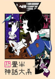 Thumbnail 1 for The Tatami Galaxy Vol.1 [Limited Edition]