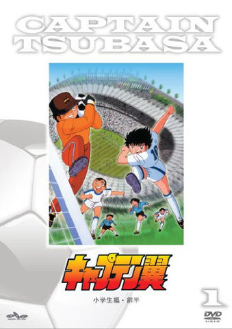Image for Captain Tsubasa / Elementary School Hen Part.1 [Limited Edition]