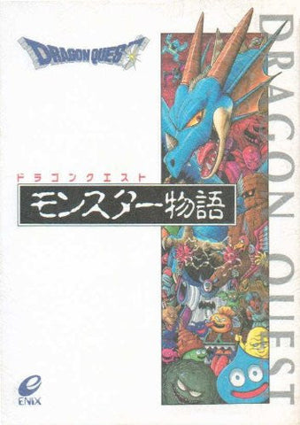Dragon Quest (Warrior) Monster Story Fan Book / Another Story
