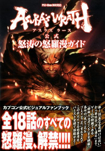 Image 2 for Asura's Wrath Official Dotou No Drama Guide Book / Ps3 / Xbox360