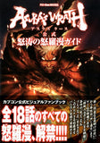 Thumbnail 2 for Asura's Wrath Official Dotou No Drama Guide Book / Ps3 / Xbox360