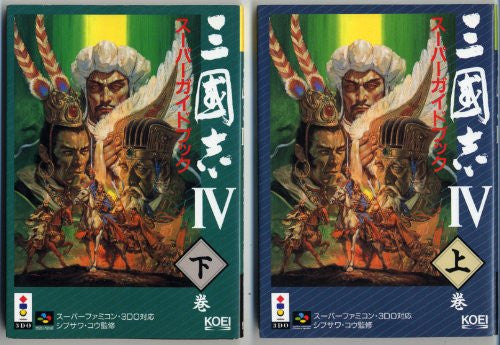 Image 1 for Records Of The Three Kingdoms Sangokushi 4 Super Guide Book (Joukan) / Snes