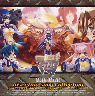 Image 1 for Muv-Luv Alternative Insertion Song Collection
