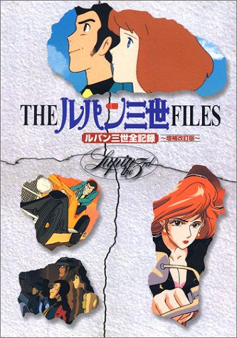 Image for Lupin The 3rd Files Lupin The Third Zenkiroku Perfect Record Art Book