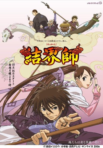 Type Anime Year 2006 Brand Pony Canyon Running Time 55 Minutes Catalog Nr PCBE 52495 Screen Format Full Region DVD 2
