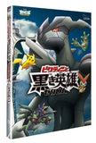 Pocket Monsters Best Wishes The Movie: Victini And The Black Hero: Zekrom Victini And The White Hero: Reshiram - 1