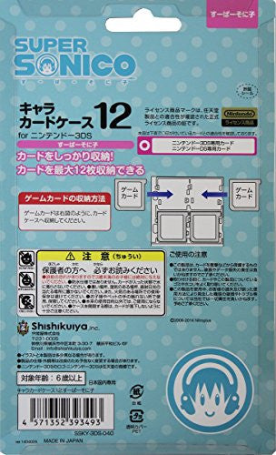 Image 2 for 3DS Character Card Case 12 (Super Sonico)